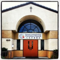 Great Commission Christian Church, Carlson Blvd, Richmond, CA